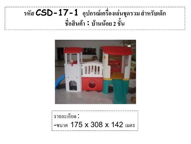 รหัส PB-03-1 อุปกรณ์เสริมสร้างพัฒนาการสำาหรับเด็กชื่อสินค้า : โกฟุตบอลคุณหนูรายละเอียด :-ขนาด 120 x 68 x 78 เซนติเมตร