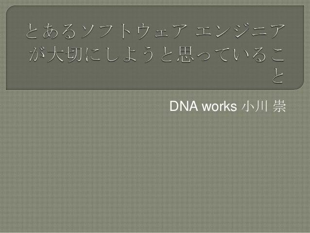 DNA works 小川 崇