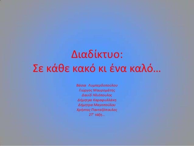 Διαδίκτυο:Σε κάκε κακό κι ζνα καλό…Βάςια ΛυμπερδοποφλουΓιώργοσ ΜαυρομάτησΔαυίδ ΗλιόπουλοσΔθμητρα ΚαραφυλλάκηΔθμητρα Μαγοπο...
