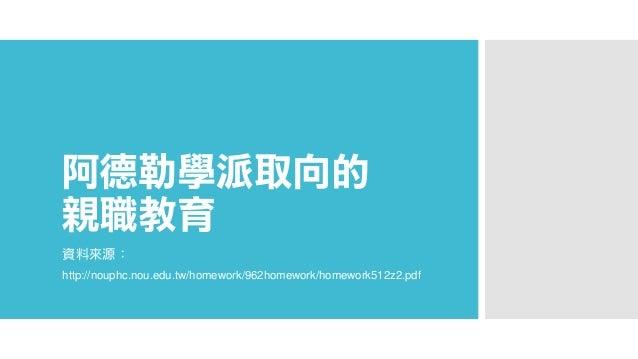 阿德勒學派取向的親職教育資料來源:http://nouphc.nou.edu.tw/homework/962homework/homework512z2.pdf