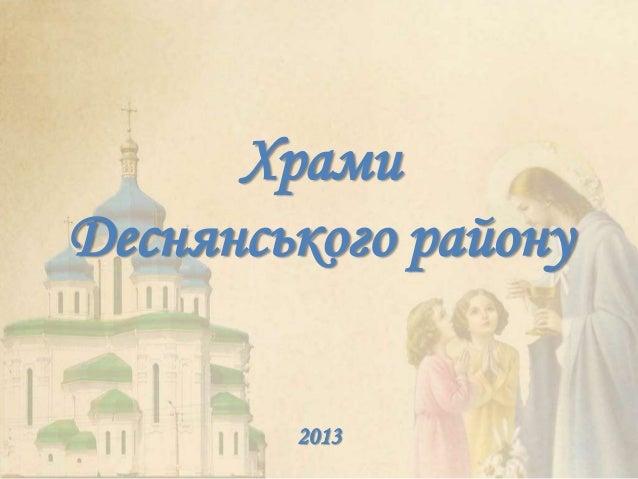 Храми Деснянського району 2013