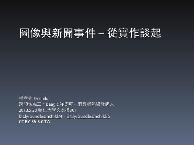 楊孝先 @nchild跨領域雜⼯工、Baagic 咩即可-消費者熱線發起⼈人2013.5.20 輔仁⼤大學⽂文友樓301bit.ly/bundles/nchild/4、bit.ly/bundles/nchild/5CC BY-SA 3.0 TW...