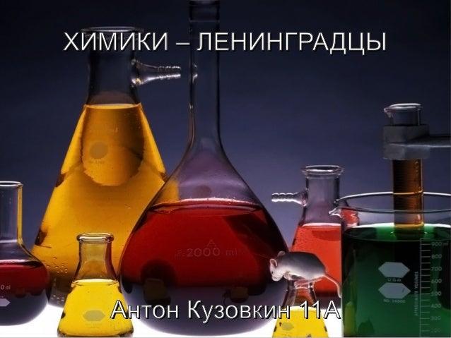 ХИМИКИ – ЛЕНИНГРАДЦЫХИМИКИ – ЛЕНИНГРАДЦЫАнтон Кузовкин 11ААнтон Кузовкин 11А