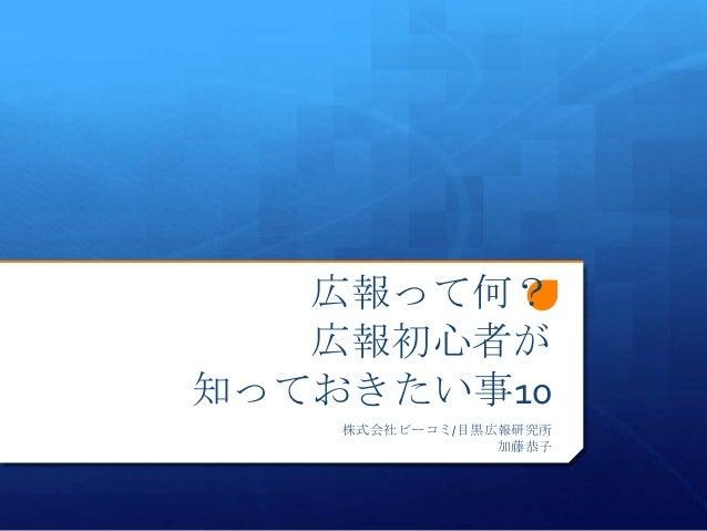 広報って何?広報初心者が知っておきたい事10株式会社ビーコミ/目黒広報研究所加藤恭子