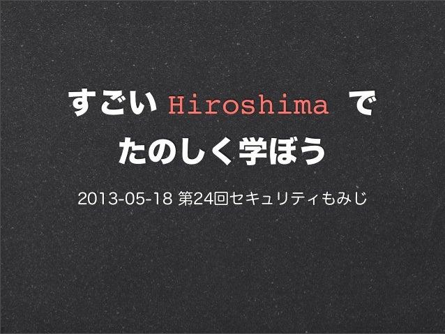 すごい Hiroshima でたのしく学ぼう2013-05-18 第24回セキュリティもみじ