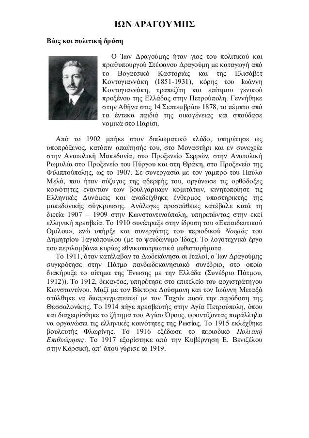ΙΩΝ ΔΡΑΓΟΥΜΗΣΒίος και πολιτική δράσηΟ Ίων Δραγούμης ήταν γιος του πολιτικού καιπρωθυπουργού Στέφανου Δραγούμη με καταγωγή ...