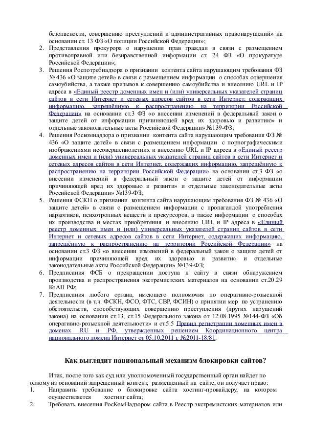 Ст 23 фз рф о полиции