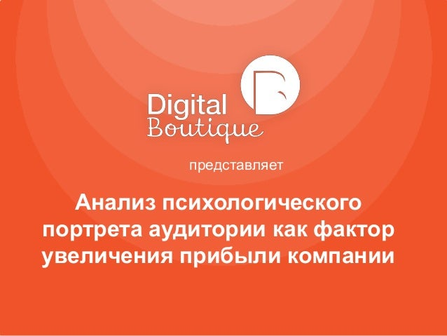 представляетАнализ психологическогопортрета аудитории как факторувеличения прибыли компании