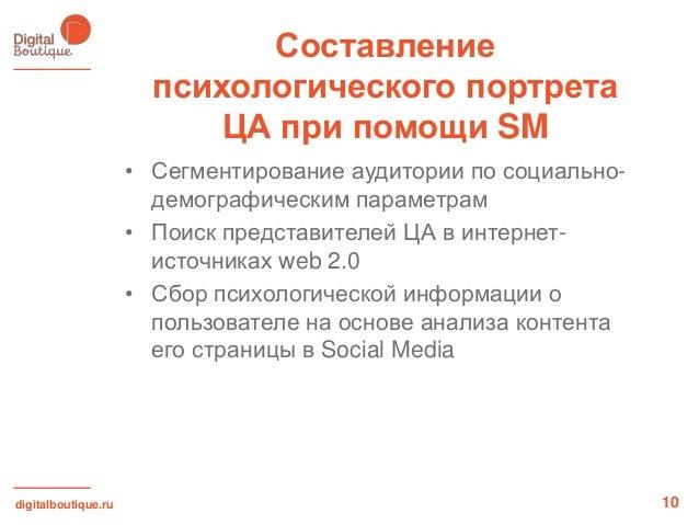 digitalboutique.ruСоставлениепсихологического портретаЦА при помощи SM10• Сегментирование аудитории по социально-демографи...