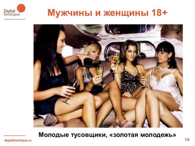 digitalboutique.ruМужчины и женщины 18+14Молодые тусовщики, «золотая молодежь»