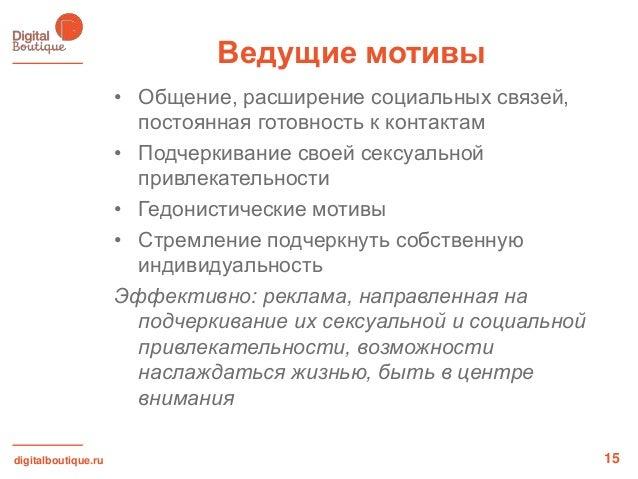 digitalboutique.ruВедущие мотивы15• Общение, расширение социальных связей,постоянная готовность к контактам• Подчеркивание...