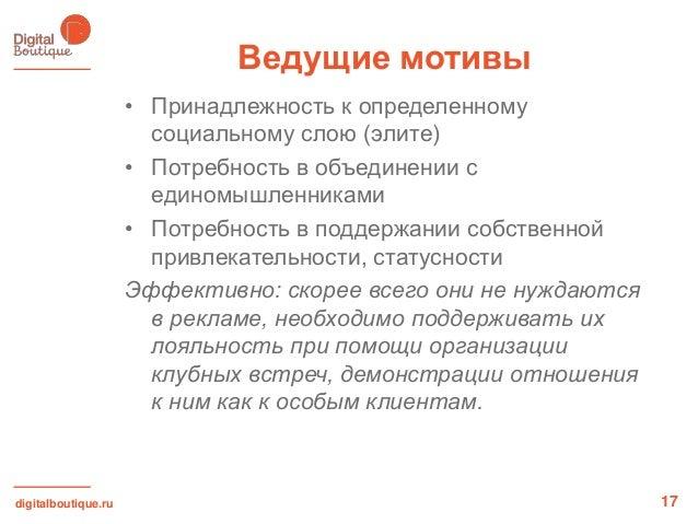 digitalboutique.ruВедущие мотивы17• Принадлежность к определенномусоциальному слою (элите)• Потребность в объединении седи...