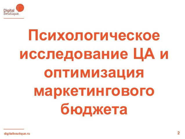 digitalboutique.ruПсихологическоеисследование ЦА иоптимизациямаркетинговогобюджета2