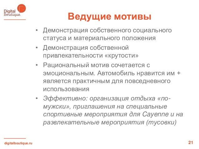 digitalboutique.ruВедущие мотивы21• Демонстрация собственного социальногостатуса и материального положения• Демонстрация с...