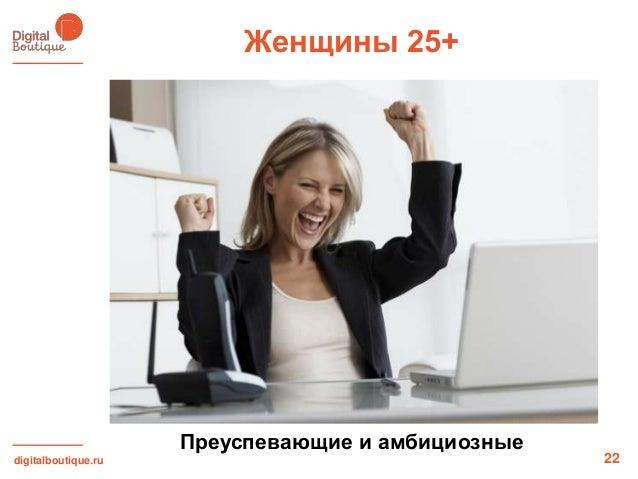 digitalboutique.ruЖенщины 25+22Преуспевающие и амбициозные
