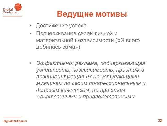 digitalboutique.ruВедущие мотивы23• Достижение успеха• Подчеркивание своей личной иматериальной независимости («Я всегодоб...