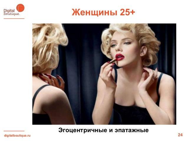 digitalboutique.ruЖенщины 25+24Эгоцентричные и эпатажные
