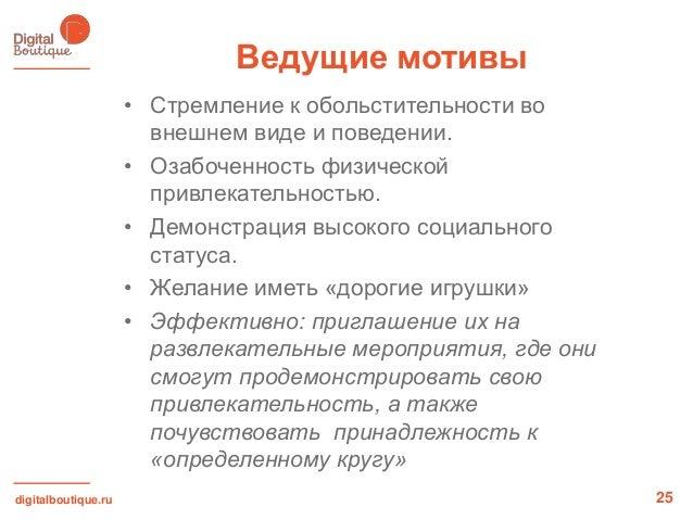 digitalboutique.ruВедущие мотивы25• Стремление к обольстительности вовнешнем виде и поведении.• Озабоченность физическойпр...