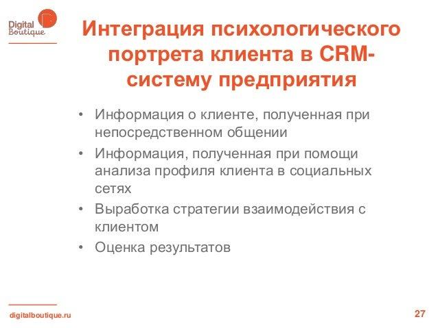 digitalboutique.ruИнтеграция психологическогопортрета клиента в CRM-систему предприятия27• Информация о клиенте, полученна...