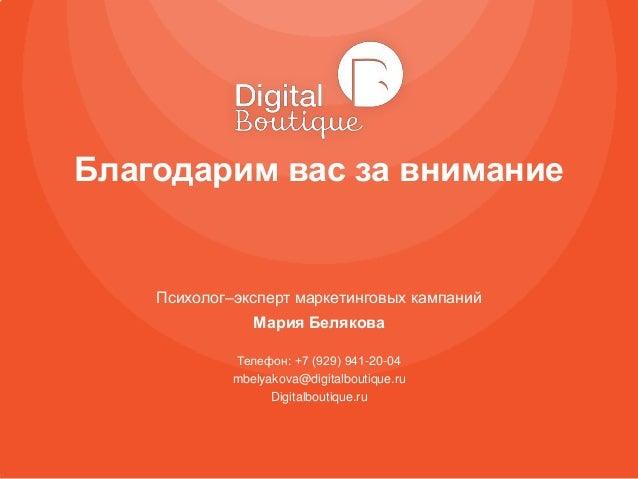 Благодарим вас за вниманиеТелефон: +7 (929) 941-20-04mbelyakova@digitalboutique.ruDigitalboutique.ruПсихолог–эксперт марке...