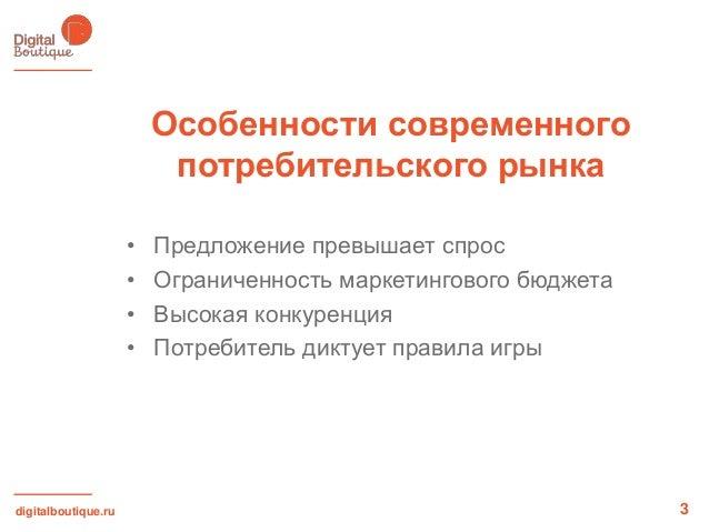 digitalboutique.ruОсобенности современногопотребительского рынка3• Предложение превышает спрос• Ограниченность маркетингов...