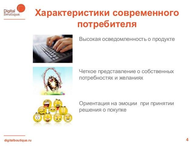 digitalboutique.ruХарактеристики современногопотребителя4Высокая осведомленность о продуктеЧеткое представление о собствен...