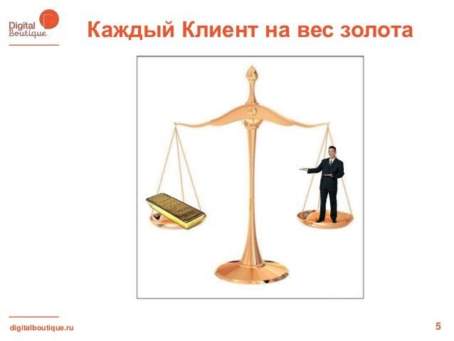 digitalboutique.ruКаждый Клиент на вес золота5