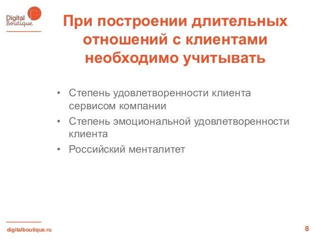 digitalboutique.ruПри построении длительныхотношений с клиентаминеобходимо учитывать8• Степень удовлетворенности клиентасе...