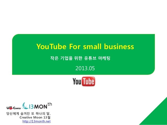 당신에게 숨겨진 또 하나의 달,Creative Moon 13월http://13month.netYouTube For small business2013.05작은 기업을 위한 유튜브 마케팅