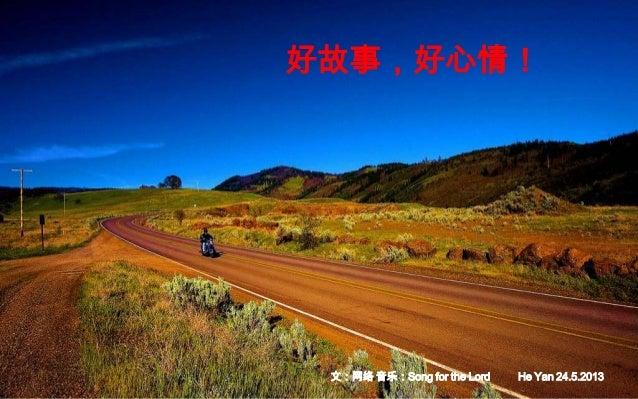 好故事,好心情!He Yan 24.5.2013文:网络 音乐:Song for the Lord