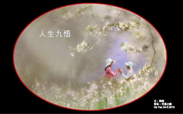 文:网络音乐:天堂之路He Yan 24.5.2013