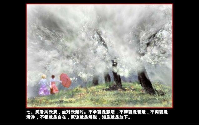 七、笑看风云淡,坐对云起时。不争就是慈悲,不辩就是智慧,不闻就是清净,不看就是自在,原谅就是解脱,知足就是放下。