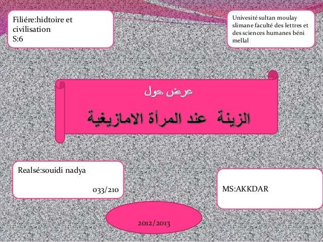 Univesité sultan moulayslimane faculté des lettres etdes sciences humanes bénimellalMS:AKKDAR2012/2013Realsé:souidi nadya0...