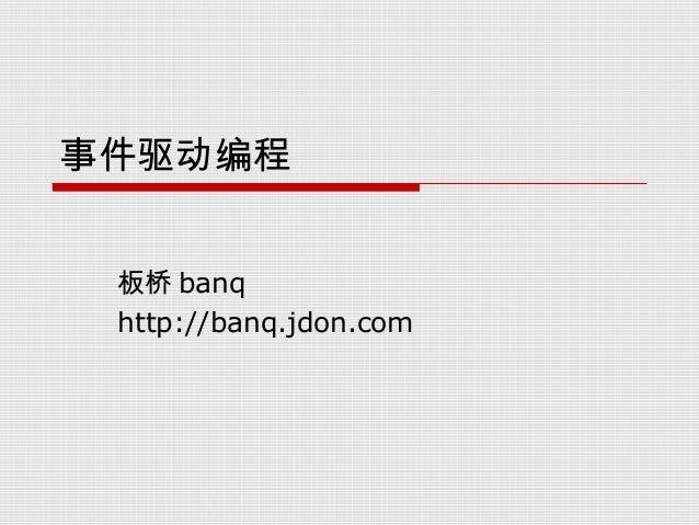 事件驱动编程板桥 banqhttp://banq.jdon.com