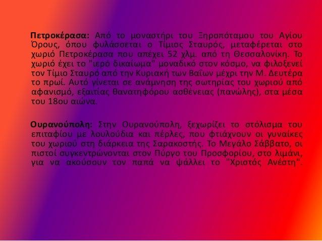 Πετροκζραςα: Από το μοναςτιρι του Ξθροπόταμου του ΑγίουΠρουσ, όπου φυλάςςεται ο Τίμιοσ Σταυρόσ, μεταφζρεται ςτοχωριό Ρετρο...