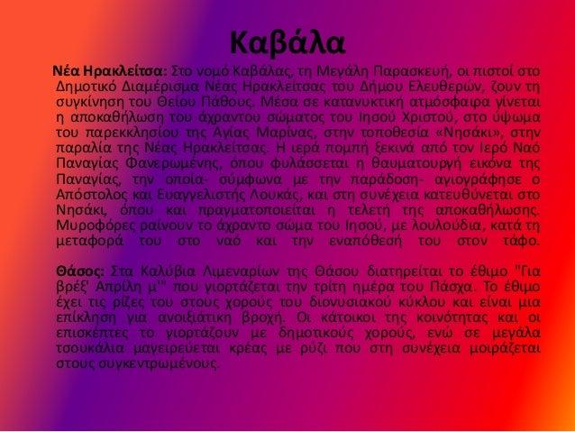 ΚαβάλαΝζα Ηρακλείτςα: Στο νομό Καβάλασ, τθ Μεγάλθ Ραραςκευι, οι πιςτοί ςτοΔθμοτικό Διαμζριςμα Νζασ Ηρακλείτςασ του Διμου Ε...