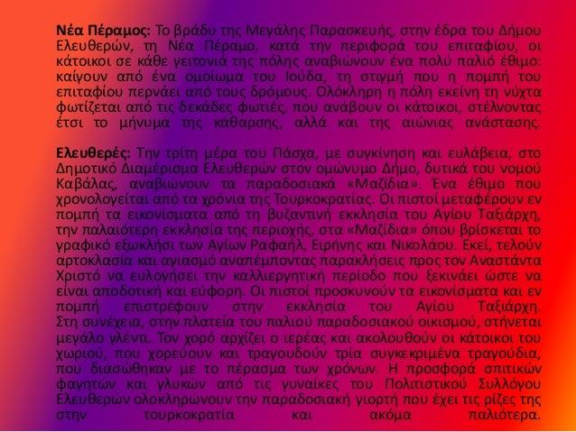 Νζα Πζραμοσ: Το βράδυ τθσ Μεγάλθσ Ραραςκευισ, ςτθν ζδρα του ΔιμουΕλευκερϊν, τθ Νζα Ρζραμο, κατά τθν περιφορά του επιταφίου...