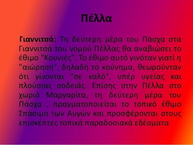 """ΠζλλαΓιαννιτςά: Τθ δεφτερθ μζρα του Ράςχα ςταΓιαννιτςά του νομοφ Ρζλλασ κα αναβιϊςει τοζκιμο """"Κουνιζσ"""". Το ζκιμο αυτό γινό..."""