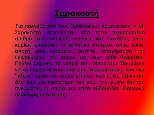αρακοςτιΓια πολλοφσ από τουσ Ορκόδοξουσ Χριςτιανοφσ, θ Μ.Σαρακοςτι αποτελείται από ζναν περιοριςμζνοαρικμό από τυπικοφσ κ...