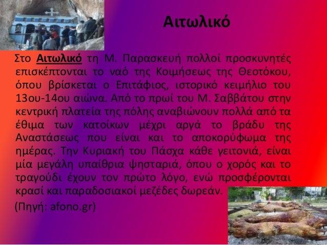 ΑιτωλικόΣτο Αιτωλικό τθ Μ. Ραραςκευι πολλοί προςκυνθτζσεπιςκζπτονται το ναό τθσ Κοιμιςεωσ τθσ Θεοτόκου,όπου βρίςκεται ο Επ...