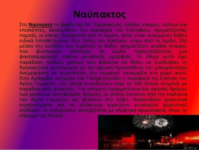 ΝαφπακτοσΣτθ Ναφπακτο το βράδυ τθσ Μ. Ραραςκευισ, πλικοσ κόςμου, ντόπιοι καιεπιςκζπτεσ, ακολουκοφν τθν περιφορά του Επιταφ...