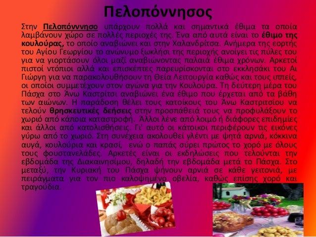ΠελοπόννθςοσΣτθν Πελοπόνννθςο υπάρχουν πολλά και ςθμαντικά ζκιμα τα οποίαλαμβάνουν χϊρο ςε πολλζσ περιοχζσ τθσ. Ζνα από αυ...