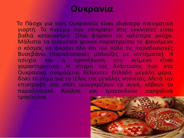 ΟυκρανίαΤο Ράςχα για τουσ Ουκρανοφσ είναι ιδιαίτερα πνευματικιγιορτι. Το πνεφμα που επικρατεί ςτισ εκκλθςίεσ είναιβακιά κα...