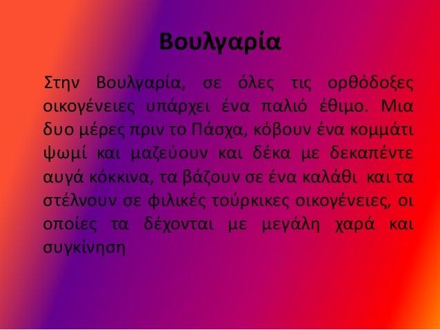 ΒουλγαρίαΣτθν Βουλγαρία, ςε όλεσ τισ ορκόδοξεσοικογζνειεσ υπάρχει ζνα παλιό ζκιμο. Μιαδυο μζρεσ πριν το Ράςχα, κόβουν ζνα ...