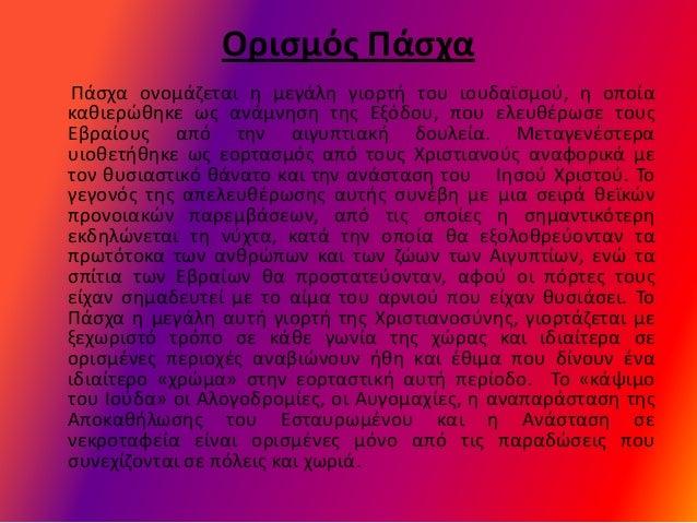 Οριςμόσ ΠάςχαΡάςχα ονομάηεται θ μεγάλθ γιορτι του ιουδαϊςμοφ, θ οποίακακιερϊκθκε ωσ ανάμνθςθ τθσ Εξόδου, που ελευκζρωςε το...