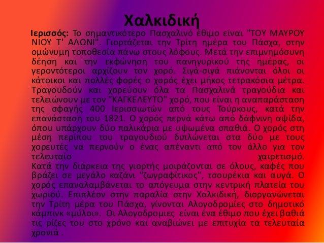 """ΧαλκιδικιΙεριςςόσ: Το ςθμαντικότερο Ραςχαλινό ζκιμο είναι """"ΤΟΥ ΜΑΥΟΥΝΙΟΥ Τ ΑΛΩΝΙ"""". Γιορτάηεται τθν Τρίτθ θμζρα του Ράςχα,..."""