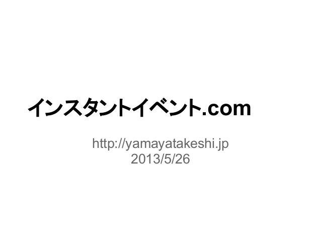 インスタントイベント.comhttp://yamayatakeshi.jp2013/5/26