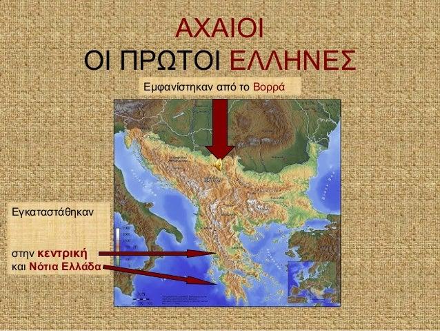 ΑΧΑΙΟΙΟΙ ΠΡΩΤΟΙ ΕΛΛΗΝΕΣΕμφανίστηκαν από το ΒορράΕγκαταστάθηκανστην κεντρικήκαι Νότια Ελλάδα
