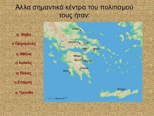 Άλλα σημαντικά κέντρα του πολιτισμούτους ήταν:η Θήβαο Ορχομενόςη Αθήναη Ιωλκόςη Πύλοςη Σπάρτηη Τίρυνθα