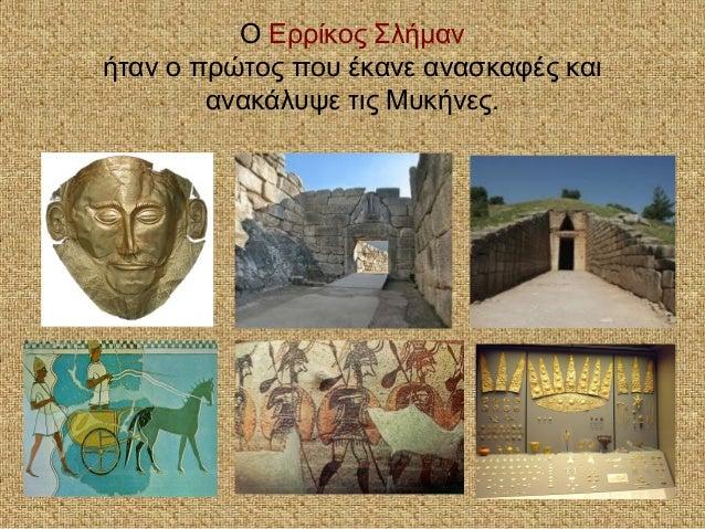 Ο Ερρίκος Σλήμανήταν ο πρώτος που έκανε ανασκαφές καιανακάλυψε τις Μυκήνες.